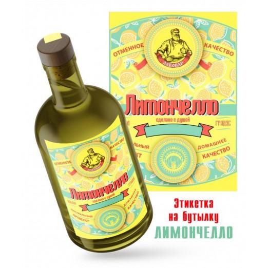 """Этикетка на бутылку """"Лимончелло"""" узоры"""