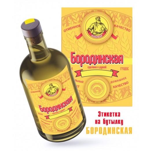 """Этикетка на бутылку """"Бородинская"""" узоры"""