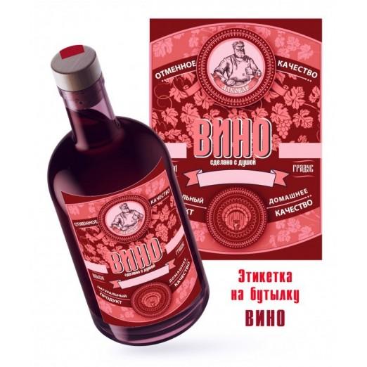 """Этикетка на бутылку """"Вино"""" узоры"""