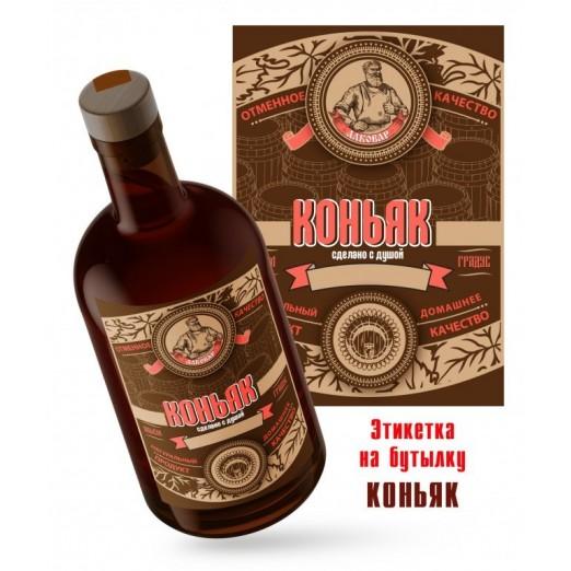 "Этикетка на бутылку ""Коньяк"" узоры"